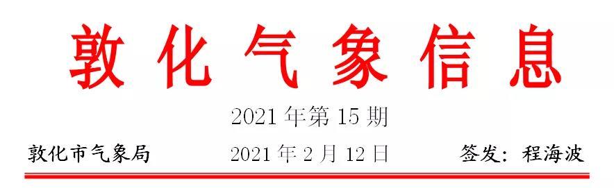 微信图片_20210213105315.jpg